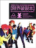 限界破裂本 (シンコー・ミュージックMOOK)
