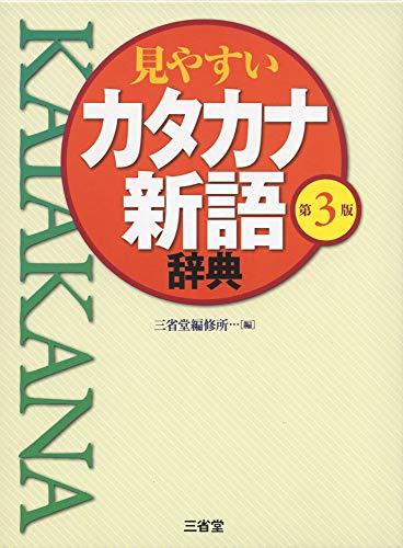 見やすいカタカナ新語辞典 第3版