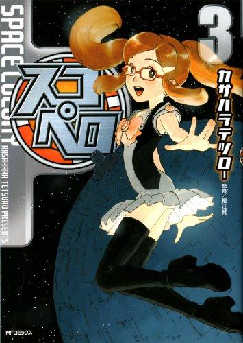 スコペロ3 (MFコミックス フラッパーシリーズ)