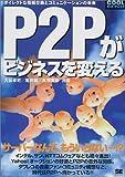 P2Pがビジネスを変える―ダイレクトな情報交換とコミュニケーションの未来 (COOL BIZ‐PAGEシリーズ)