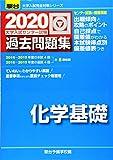 大学入試センター試験過去問題集化学基礎 2020 (大学入試完全対策シリーズ)