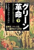 グリーン革命(下)