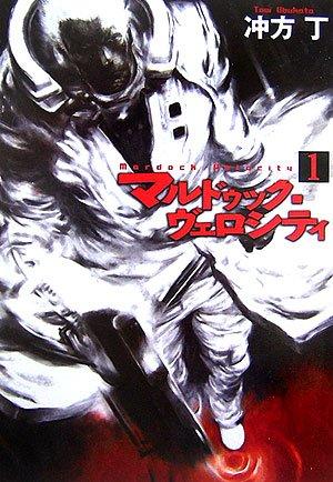 マルドゥック・ヴェロシティ〈1〉 (ハヤカワ文庫JA)