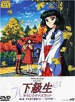 下級生 ディレクターズカット版 第5巻 [DVD]
