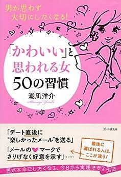 [潮凪 洋介]の男が思わず大切にしたくなる! 「かわいい」と思われる女 50の習慣