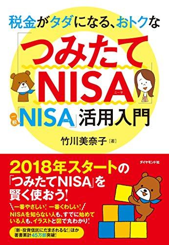 税金がタダになる、おトクな 「つみたてNISA」「一般NISA」活用入門 - 竹川 美奈子