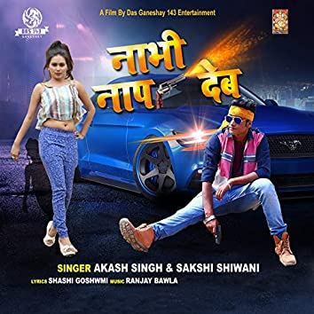 Nabhi Naap Deb - Single