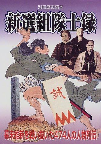 新選組隊士録 (別冊歴史読本 83)