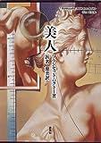 美人―あるいは美の症状 (Kenkyusha‐reaktion books)