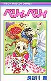 ベリィ×ベリィ (りぼんマスコットコミックス)