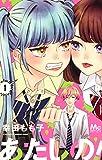 あたしの! 1 (マーガレットコミックス)