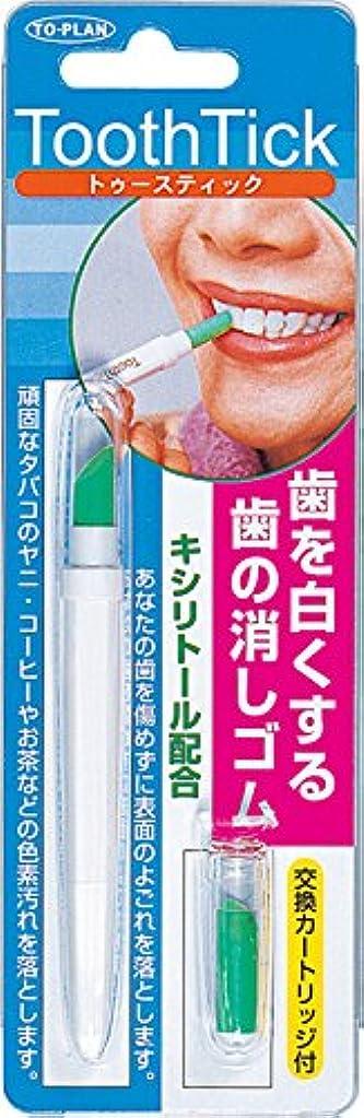 広告するフェンス初心者歯の消しゴム トゥースティック