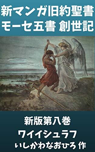 新マンガ旧約聖書 モーセ五書「創世記」新版第八巻 ワイイシュラフ
