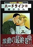 ハードライン 8 (スーパービーボーイコミックス)