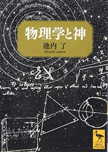 物理学と神 (講談社学術文庫)
