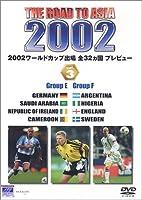 THE ROAD TO ASIA KOREA/JAPAN 2002ワールドカップ出場全32カ国プレビュー vol.3 [DVD]