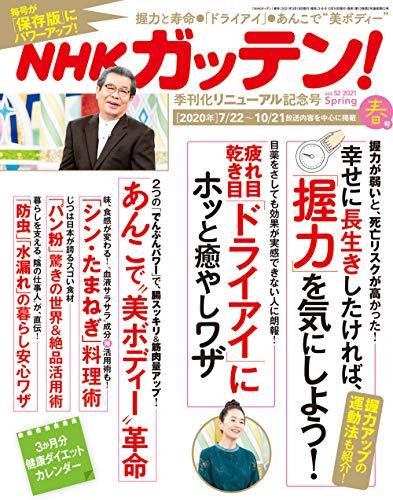 NHKガッテン! 2021年 春号(vol.52) [雑誌]