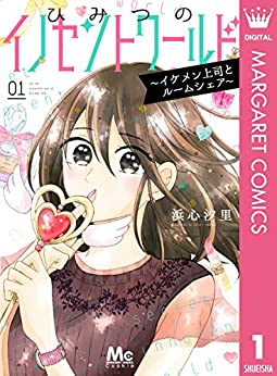 ひみつのイノセントワールド ~イケメン上司とルームシェア~ 1 (マーガレットコミックスDIGITAL)