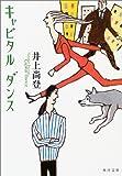 キャピタルダンス (角川文庫)