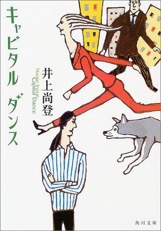 キャピタルダンス (角川文庫)の詳細を見る