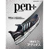 Pen+(ペン・プラス)1冊まるごと、アディダス(メディアハウスムック)