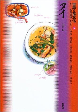 世界の食文化 (5) タイ