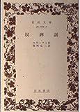 奴婢訓 (岩波文庫)