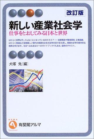 新しい産業社会学―仕事をとおしてみる日本と世界 (有斐閣アルマ)の詳細を見る