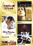 半額半蔵 スポーツパック[DVD]