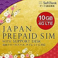 Softbank 日本 プリペイドSIM 10GB 4GLTE対応 最大6ヶ月間有効