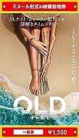 『オールド』2021年8月27日(金)公開、映画前売券(一般券)(ムビチケEメール送付タイプ)