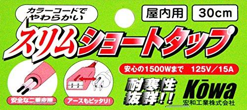 宏和工業 KOWA スリムショートタップ2芯3口 KSS33-03 アカ