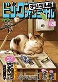 ビッグコミックオリジナル 2020年8号(2020年4月3日発売) [雑誌]