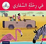The Arabic Club Readers: Red A: On safari...