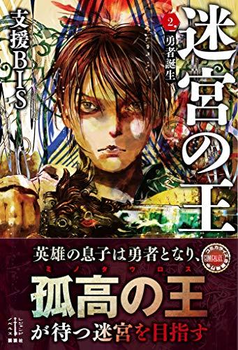 迷宮の王 2 勇者誕生 電子書籍特典付き (レジェンドノベルス)の詳細を見る