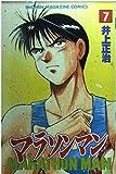 マラソンマン 7 (少年マガジンコミックス)