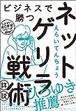 ビジネスで勝つネットゲリラ戦術【詳説】 (ワニの本)