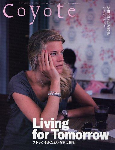 Coyote No.44 特集:Living for Tomorrow ストックホルムという家に帰る