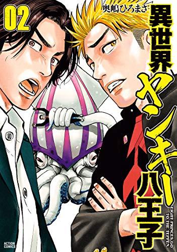 異世界ヤンキー八王子(2) (アクションコミックス(月刊アクション))