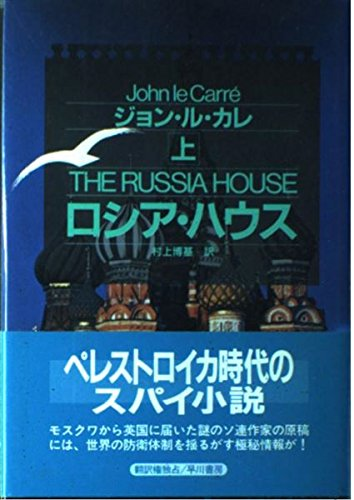 ロシア・ハウス〈上〉 (Hayakawa Novels)