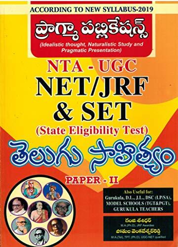 NTA - UGC & SET Telugu Literature Paper - II [ TELUGU MEDIUM ]