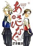 あさひなぐ (10) (ビッグコミックス)