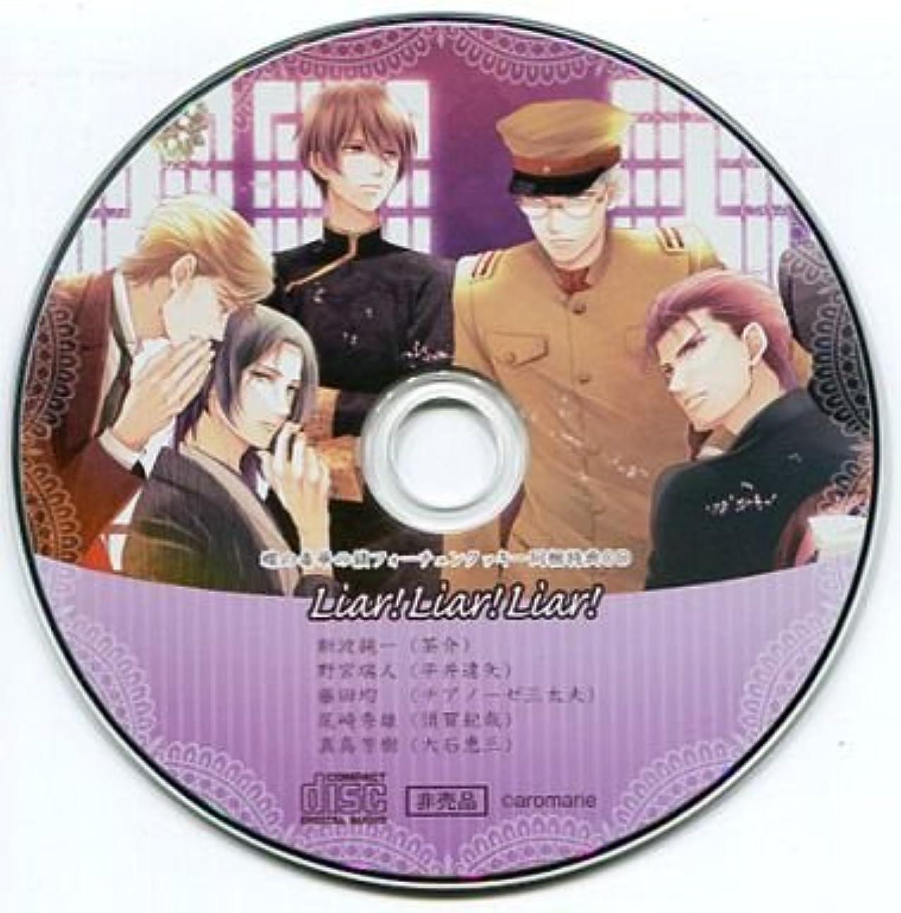 したいモック終了する蝶の毒 華の鎖 フォーチュンクッキー同梱特典CD「Liar! Liar! Liar!」