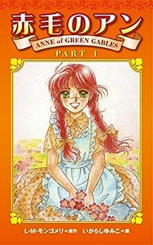 [L・M・モンゴメリ, いがらしゆみこ]の赤毛のアンPART1 アン・ブックス