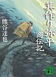 箕作り弥平商伝記 (講談社文庫)