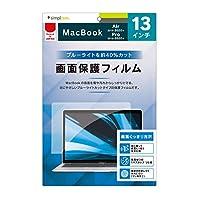 Simplism シンプリズム MacBook Air 13インチ 2018-2020 / MacBook Pro 13インチ 2016-2020 液晶保護フィルム ブルーライトカット TR-MBA2013-PF-BCCC