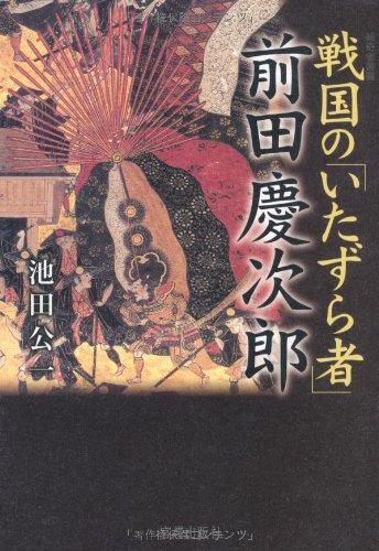 戦国の「いたずら者」前田慶次郎 (傾奇者叢書)