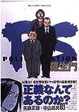 PS-羅生門- (03) (ビッグコミックス)