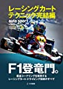 AUTOSPORT  オートスポーツ  特別編集 レーシングカートテクニック完結編 AUTOSPORT特別編集
