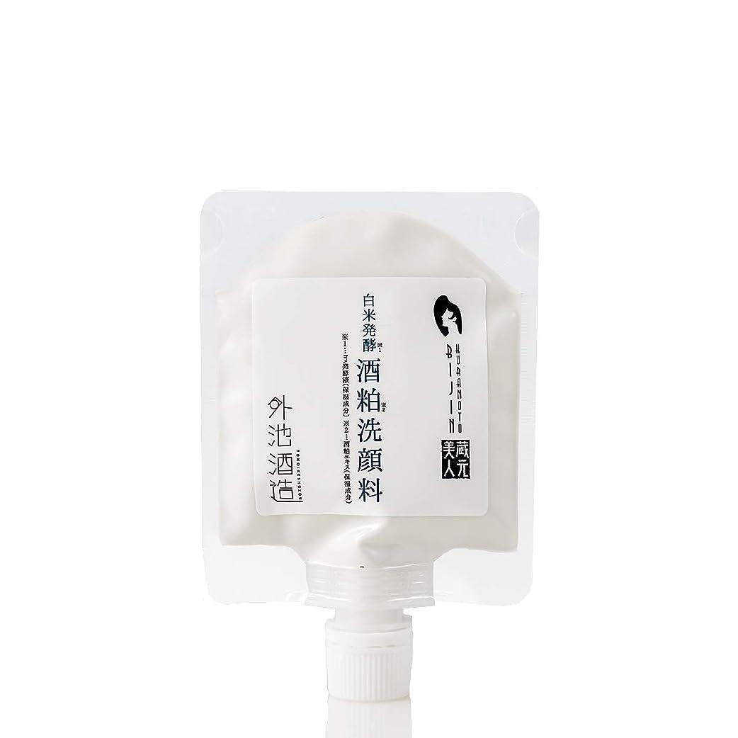 ボクシングに対して効果的蔵元美人 白米発酵洗顔料